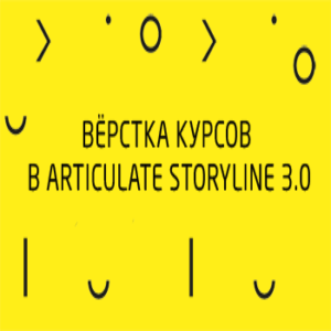 Group logo of Изучаем Articulate Storyline